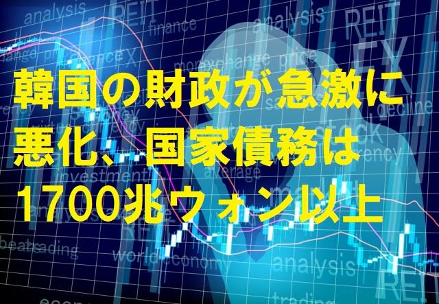 韓国の財政が急激に悪化、国家債務は1700兆ウォン以上
