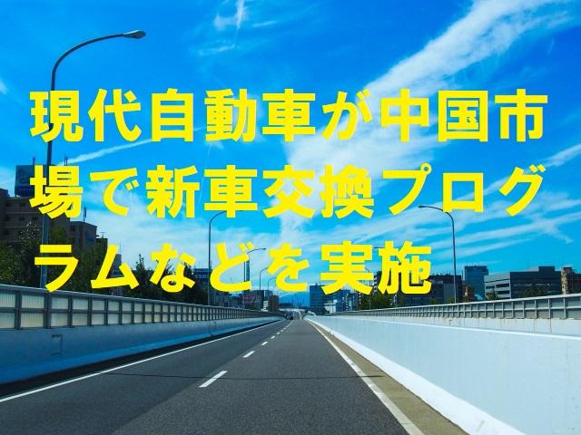 現代自動車が中国市場で新車交換プログラムなどを実施