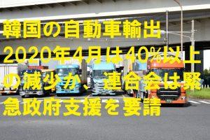 韓国の自動車輸出2020年4月は40%以上の減少か、連合会は緊急政府支援を要請