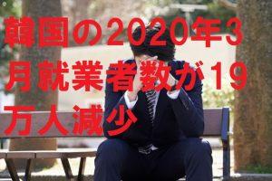 韓国の2020年3月就業者数が19万人減少