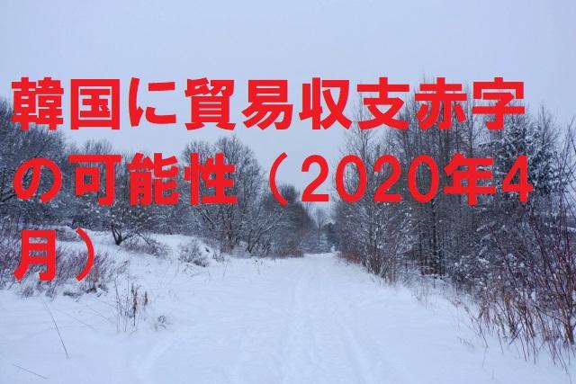韓国に貿易収支赤字の可能性(2020年4月)