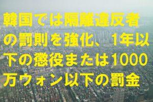 韓国では隔離違反者の罰則を強化、1年以下の懲役または1000万ウォン以下の罰金