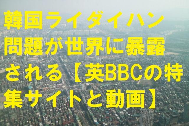 韓国ライダイハン問題が世界に暴露される【英BBCの特集サイトと動画】