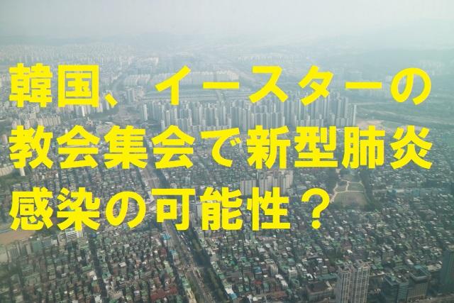 韓国、イースターの教会集会で新型肺炎感染の可能性?