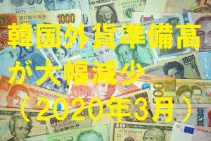 韓国外貨準備高が大幅減少(2020年3月)