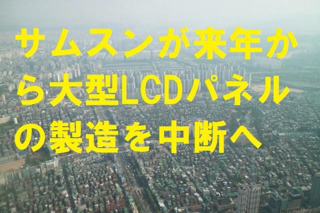 サムスンが来年から大型LCDパネルの製造を中断へ