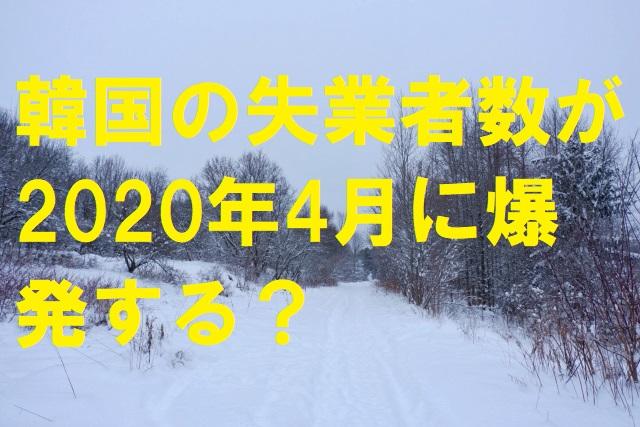 韓国の失業者数が2020年4月に爆発する?