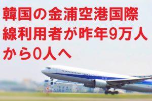 韓国の金浦空港国際線利用者が昨年9万人から0人へ