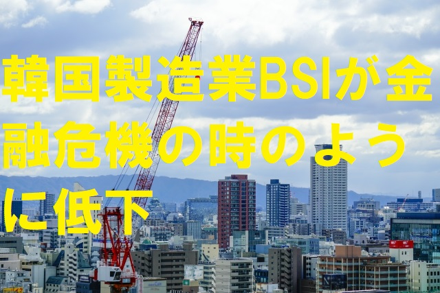 韓国製造業BSIが金融危機の時のように低下