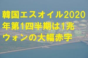 韓国エスオイル2020年第1四半期は1兆ウォンの大幅赤字