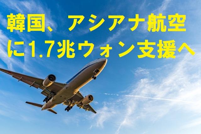 韓国、アシアナ航空に1.7兆ウォン支援へ