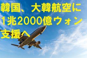 韓国、大韓航空に1兆2000億ウォン支援へ2