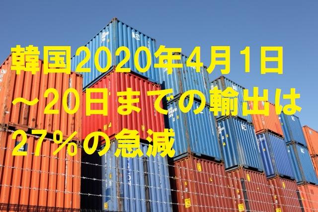 韓国2020年4月1日~20日までの輸出は27%の急減
