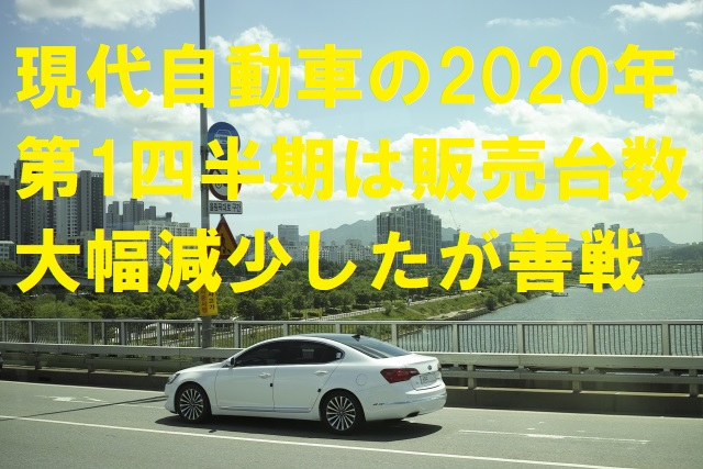 現代自動車の2020年第1四半期は販売台数大幅減少したが善戦