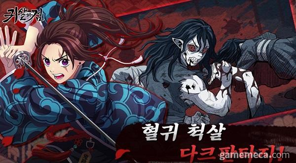 韓国の鬼滅の刃のパクリゲーム1