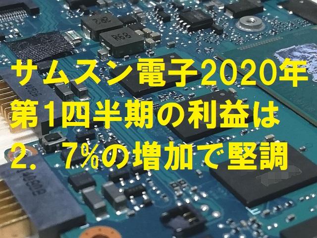 サムスン電子2020年第1四半期の利益は2.7%の増加で堅調