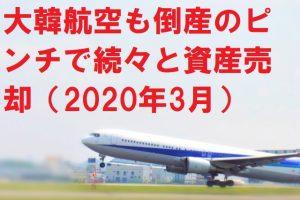 大韓航空も倒産のピンチで続々と資産売却(2020年3月)