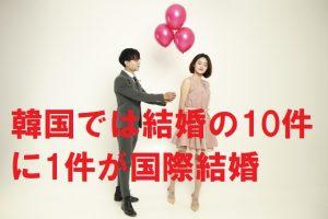 韓国では結婚の10件に1件が国際結婚