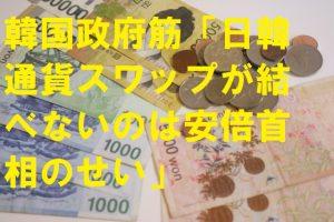 韓国政府筋「日韓通貨スワップが結べないのは安倍首相のせい」