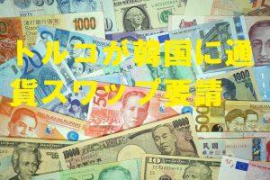トルコが韓国に通貨スワップ要請