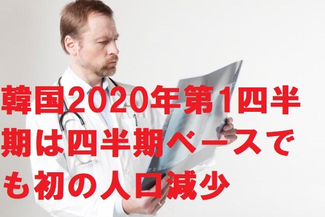 韓国2020年第1四半期は四半期ベースでも初の人口減少