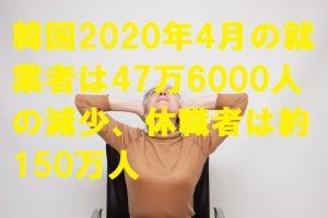 韓国2020年4月の就業者は47万6000人の減少、休職者は約150万人
