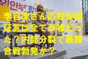 李容洙さんの慰安婦証言は全てが嘘だった?内部分裂で暴露合戦勃発か?