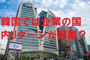 韓国では企業の国内Uターンが困難?