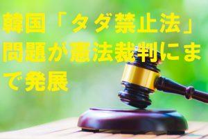 韓国「タダ禁止法」問題が憲法裁判にまで発展