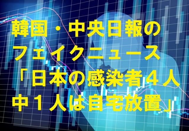 韓国・中央日報のフェイクニュース「日本の感染者4人中1人は自宅放置」