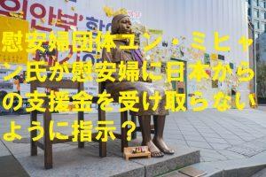 慰安婦団体ユン・ミヒャン氏が慰安婦に日本からの支援金を受け取らないように指示?