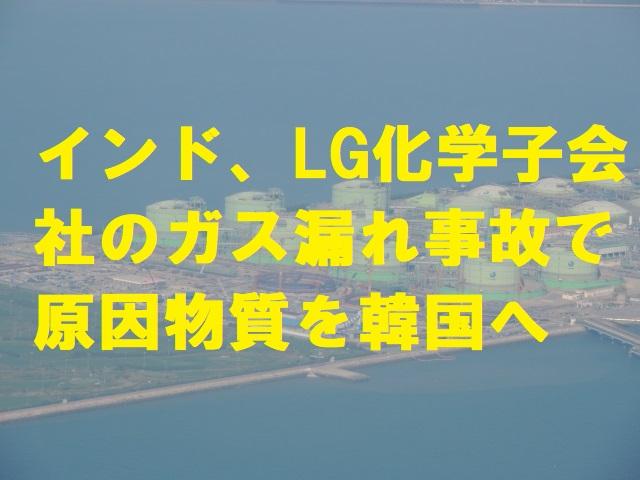 インド、LG化学子会社のガス漏れ事故で原因物質を韓国へ