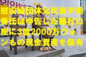 慰安婦団体元代表尹美香氏は申告した銀行口座に3億2000万ウォンもの現金資産を保有