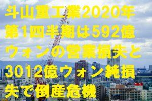 斗山重工業2020年第1四半期は592億ウォンの営業損失と3012億ウォン純損失で倒産危機