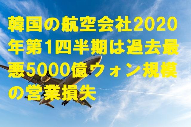 韓国の航空会社2020年第1四半期は過去最悪5000億ウォン規模の営業損失
