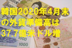 韓国2020年4月末の外貨準備高は37.7億米ドル増
