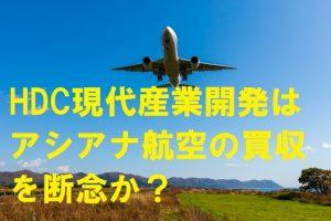 HDC現代産業開発はアシアナ航空の買収を断念か?