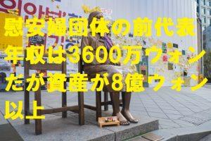 慰安婦団体の前代表年収は3600万ウォンだが資産が8億ウォン以上