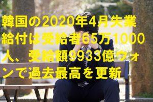 韓国の2020年4月失業給付は受給者65万1000人、受給額9933億ウォンで過去最高を更新