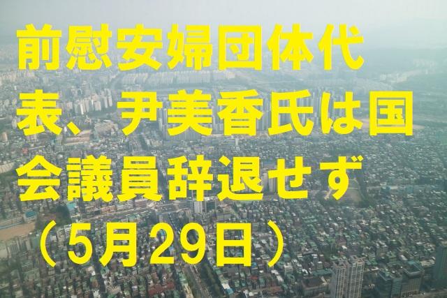 前慰安婦団体代表、尹美香氏は国会議員辞退せず