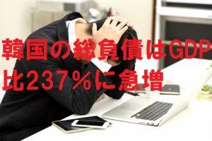 韓国の総負債はGDP比237%に急増
