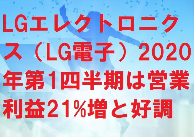 LGエレクトロニクス(LG電子)2020年第1四半期は営業利益21%増と好調