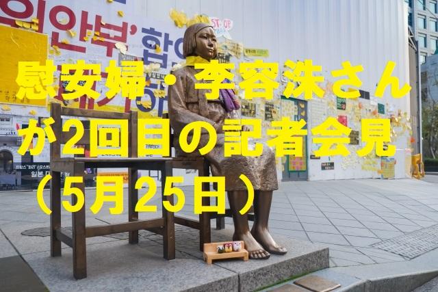慰安婦・李容洙さんが2回目の記者会見(5月25日)