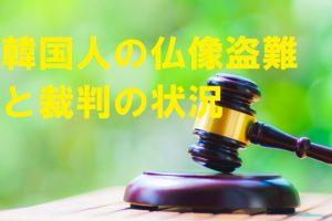 韓国人の仏像盗難と裁判の状況