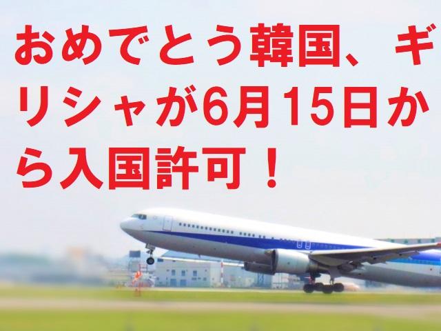 おめでとう韓国、ギリシャが6月15日から入国許可!