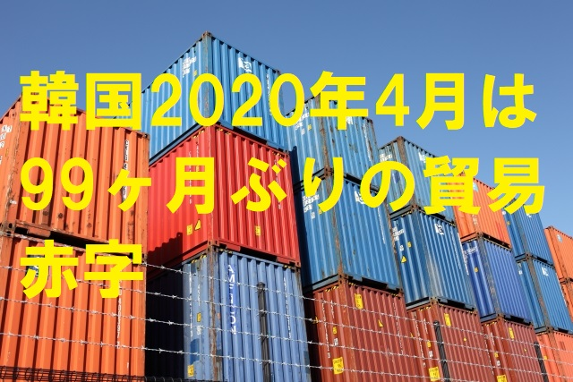韓国2020年4月は99ヶ月ぶりの貿易赤字
