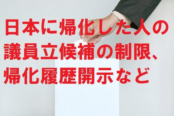 日本に帰化した人の議員立候補の制限、帰化履歴開示など