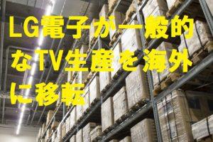 LG電子が一般的なTV生産を海外に移転