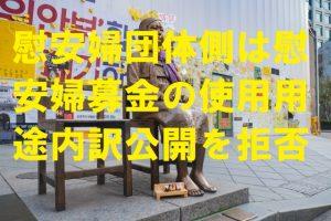 慰安婦団体側は慰安婦募金の使用用途内訳公開を拒否
