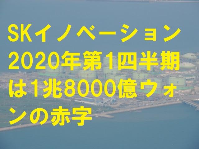 SKイノベーション2020年第1四半期は1兆8000億ウォンの赤字